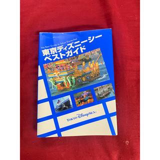 ディズニー(Disney)のディズニーシー★ベストガイド(地図/旅行ガイド)