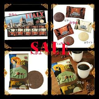 カルディ(KALDI)の【お買い得☆】KALDI マイルドカルディ  & イタリア高級チョコレート 菓子(菓子/デザート)