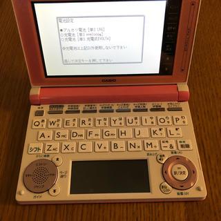 CASIO - CASIO XD-D2800PK 小学生 電子辞書