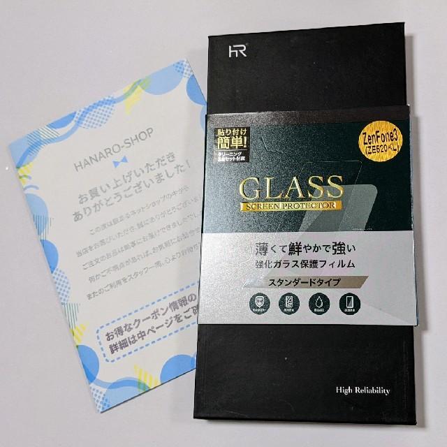 ASUS(エイスース)の【新品未開封】zenfone3 強化ガラス 液晶保護フィルム スマホ/家電/カメラのスマホアクセサリー(保護フィルム)の商品写真