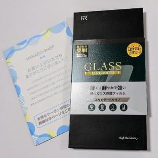 エイスース(ASUS)の【新品未開封】zenfone3 強化ガラス 液晶保護フィルム(保護フィルム)