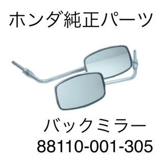 ホンダ - ホンダ 純正 バックミラー セット スーパーカブ リトルカブ プレスカブ
