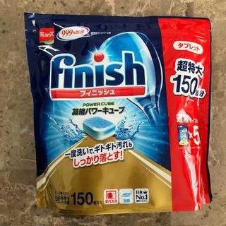 アースセイヤク(アース製薬)の✨フィニッシュ 食洗機専用 タブレット洗剤 150個✨(洗剤/柔軟剤)