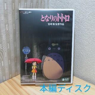 ジブリ - となりのトトロ DVD 本編ディスク デジタルリマスター版