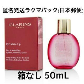 CLARINS - 箱なし発送 並行輸入品 クラランス フィックス メイクアップ 50mL