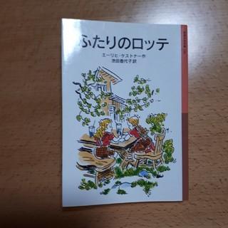 イワナミショテン(岩波書店)のふたりのロッテ(絵本/児童書)