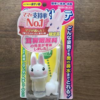 ニシマツヤ(西松屋)の新品未使用 鼻すい器 ママ鼻水トッテ(鼻水とり)