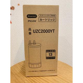 ミツビシ(三菱)のクリンスイ カートリッジ UZC2000YT(浄水機)