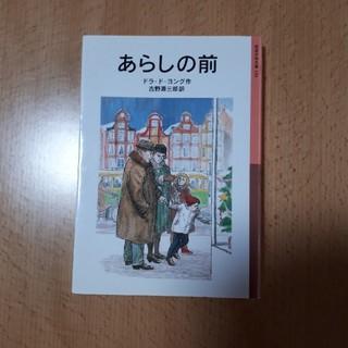 イワナミショテン(岩波書店)のあらしの前 新版(絵本/児童書)