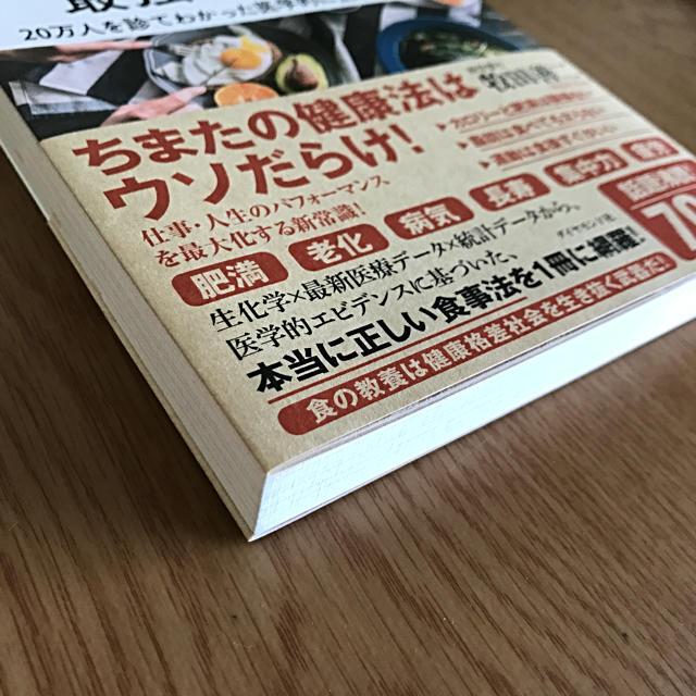 ダイヤモンド社(ダイヤモンドシャ)の医者が教える食事術最強の教科書 20万人を診てわかった医学的に正しい食べ方68 エンタメ/ホビーの本(健康/医学)の商品写真