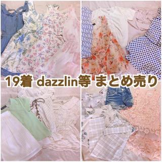 ダズリン(dazzlin)のダズリン等 夏服 まとめ売り(セット/コーデ)