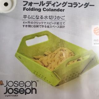 ジョセフジョセフ(Joseph Joseph)のジョセフジョセフ★フォールディングコランダー ホワイト(調理道具/製菓道具)