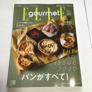 エル(ELLE)のエル・グルメ 2020MAY 特集『パンがすべて!』(料理/グルメ)