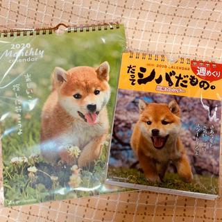 しば★カレンダーセット2020(カレンダー/スケジュール)