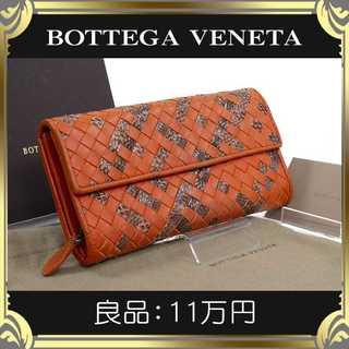 ボッテガヴェネタ(Bottega Veneta)の【真贋査定済・送料無料】ボッテガの長財布・良品・本物・希少・イントレチャート(長財布)