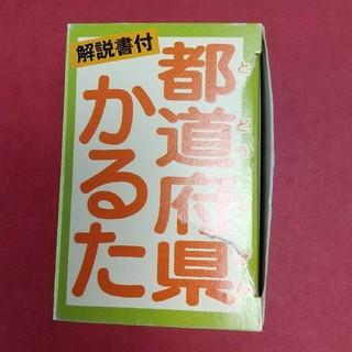 都道府県カルタ(カルタ/百人一首)