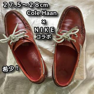 Cole Haan - Cole Haan × Nike コラボ デッキシューズ 27.5〜28cm赤茶