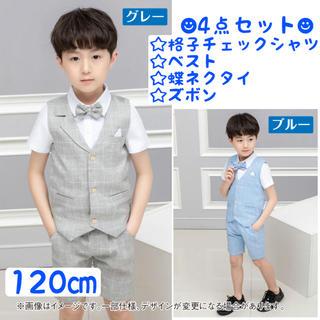 ★半袖 短パン サマーチェック フォーマル ベスト 4点セット 120cm★(ドレス/フォーマル)