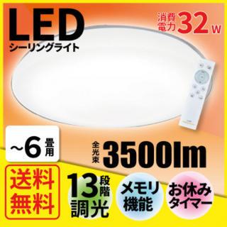 シーリングライト LED 調光 シーリング リモコン リビング用 ダイニング用(天井照明)