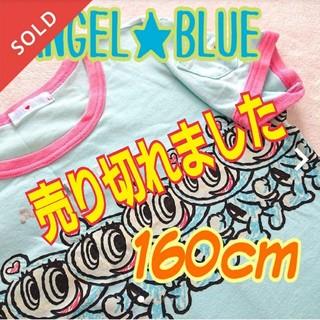 【6/5購入されました!】エンジェルブルー/Tシャツ★160cm