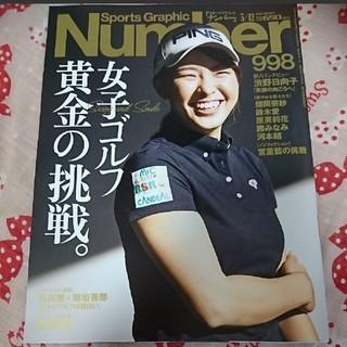 Number SPORTS 渋野日向子 宮里藍 畑岡奈紗 鈴木愛 Graphic(趣味/スポーツ)