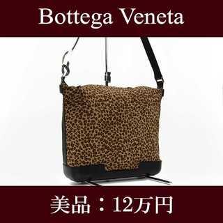 ボッテガヴェネタ(Bottega Veneta)の【全額返金保証・送料無料・美品】ボッテガ・ショルダーバッグ(F045)(ショルダーバッグ)