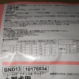 数量、期間限定値引き中!ナチュラルチョイスチキン&玄米小型成犬用19kg(ペットフード)
