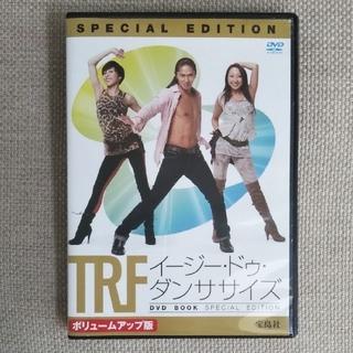【DVD-BOOK】TRF  イージー・ドゥ・ダンササイズ  ボリュームアップ版(スポーツ/フィットネス)