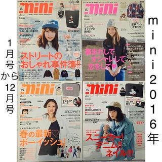 タカラジマシャ(宝島社)のmini(ファッション雑誌)2016(ファッション)