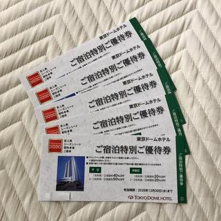 東京ドームホテル 宿泊優待券 5枚(宿泊券)