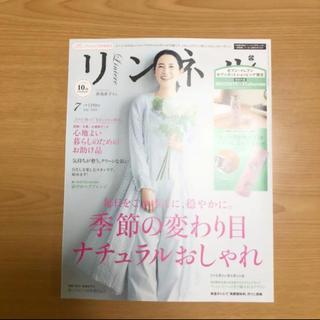 タカラジマシャ(宝島社)のリンネル  2020年7月号。付録なし、雑誌のみ(ファッション)