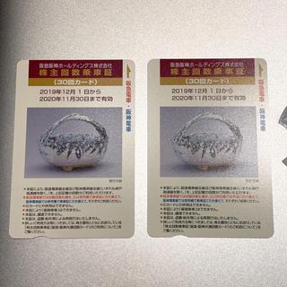 阪急阪神 乗車券 30回×2 60回分(鉄道乗車券)
