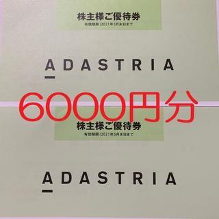 グローバルワーク(GLOBAL WORK)の6000円分●アダストリア株主優待券●匿名配送●global workなど(ショッピング)