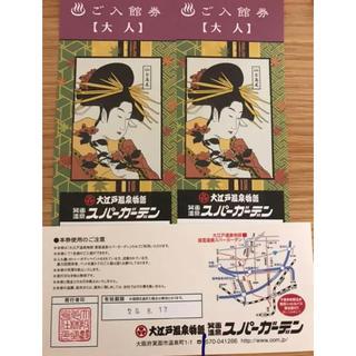 大江戸温泉物語 箕面 2枚(その他)