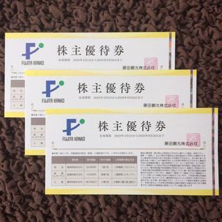 藤田観光 株主優待(宿泊券)