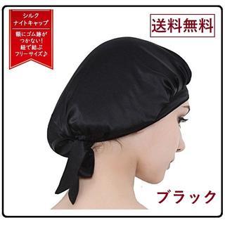 シルク ナイト キャップ 就寝用 帽子 ロング ヘア ケア 髪 艶ツヤ ブラック(ヘアケア)