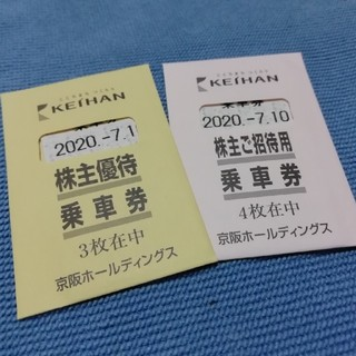 京阪株主優待券 乗車券7枚(鉄道乗車券)