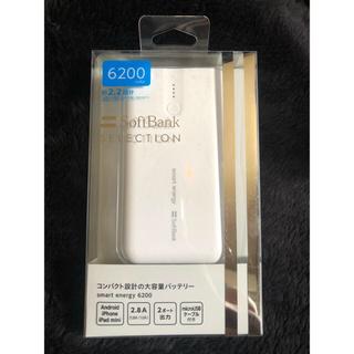 ソフトバンク(Softbank)の【新品】ソフトバンク smart energy 6200 モバイルバッテリー(バッテリー/充電器)