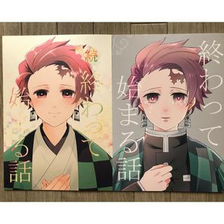 鬼滅の刃 同人誌(ボーイズラブ(BL))