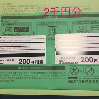 タイムズの株主優待 2000円分(その他)