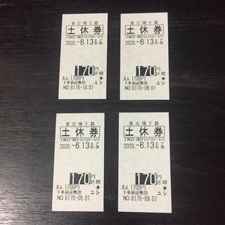 東京メトロ回数券 土休券 4枚(鉄道乗車券)