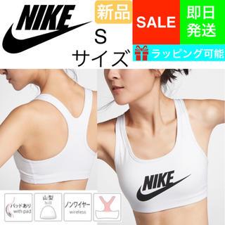 ナイキ(NIKE)の新品 タグ付き★NIKE SWOOSH★ナイキ 速乾性 スポーツブラ Sサイズ(ベアトップ/チューブトップ)
