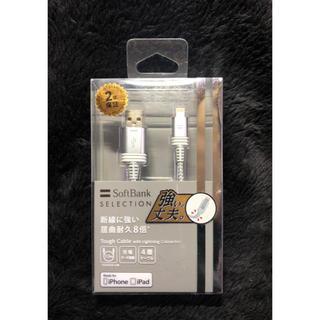 ソフトバンク(Softbank)の【新品】ソフトバンク ライトニング ケーブル 1.2m(バッテリー/充電器)