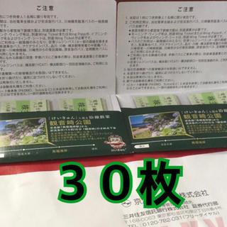 京急 株主優待 30枚(鉄道乗車券)