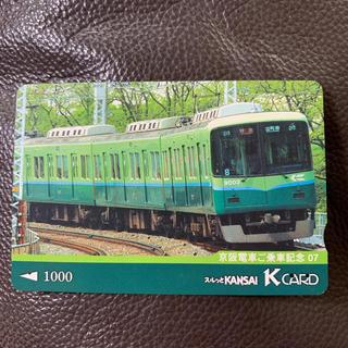 京阪電車9000系 使用済スルッとKANSAI KCARD(鉄道乗車券)