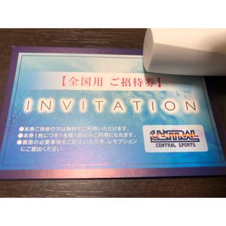 2枚セントラルスポーツ インビテーション チケット(その他)