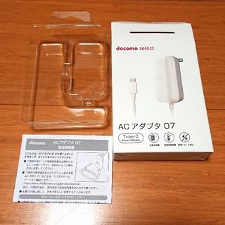 エヌティティドコモ(NTTdocomo)のdocomo AC アダプタ 07 type-C 箱&取扱説明書(バッテリー/充電器)