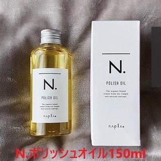 ナプラ N.ポリッシュオイル150ml エヌドット 専用ポンプ付き(ヘアケア)