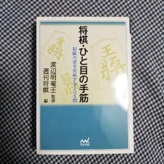 将棋・ひと目の手筋 渡辺竜王監修(囲碁/将棋)