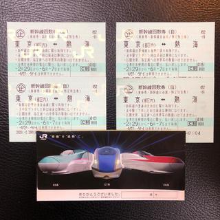 ジェイアール(JR)の専用  新幹線 チケット 2枚(鉄道乗車券)